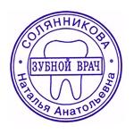 stamp_doctor_15