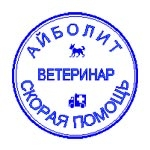 stamp_veterinar_1